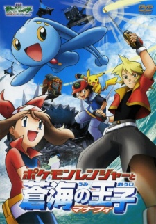 Pokemon: Pokemon Ranger and the Temple of the Sea (Dub)