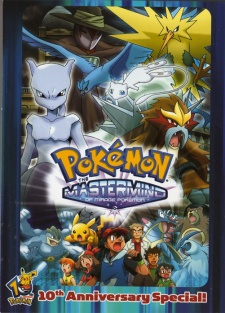 Pokemon: Senritsu no Mirage Pokemon (Dub)
