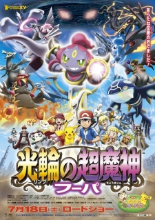Pokemon XY: Ring no Choumajin Hoopa (Dub)