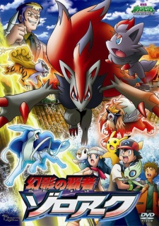 Pokemon: Zoroark: Master of Illusions (Dub)