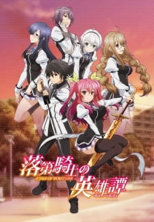 Rakudai Kishi no Cavalry (Dub)