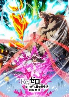 Re:Zero kara Hajimeru Isekai Seikatsu - Hyouketsu no Kizuna (Dub)
