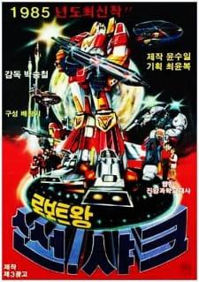 Roboteuwang Sseonsyakeu (Dub)