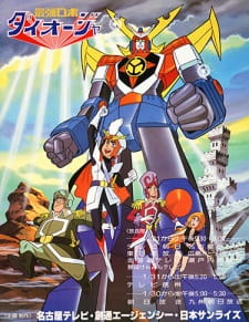Saikyou Robot Daiouja