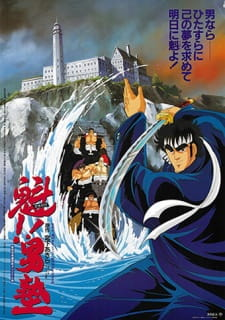 Sakigake!! Otokojuku Movie