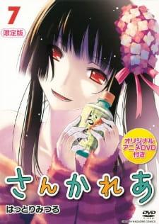 Sankarea OVA