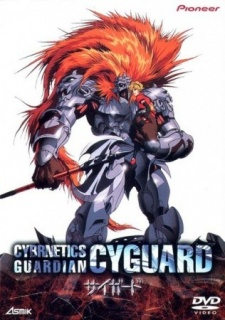Seijuuki Cyguard