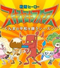 Sentai Hero Sukiyaki Force