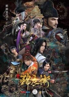 Shaonian Jinyiwei 2nd Season