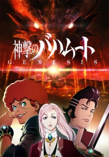 Shingeki no Bahamut: Genesis - Short Story