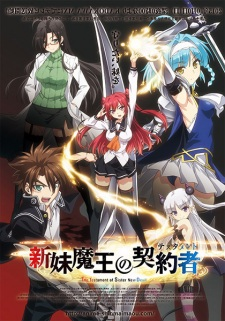 Shinmai Maou no Testament (Dub)