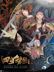 Si Hai Jing Qi 2nd Season