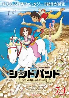 Sinbad: Soratobu Hime to Himitsu no Shima (Dub)