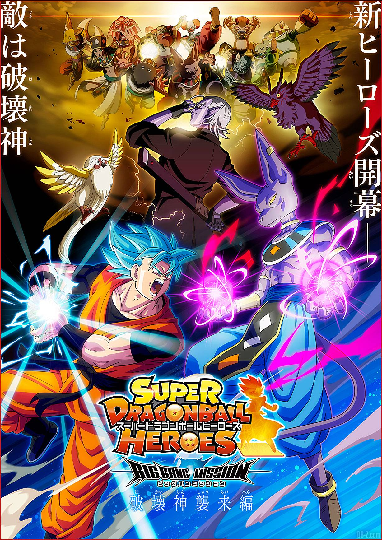 Super Dragon Ball Heroes: Big Bang Mission episode 12
