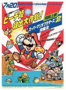 Super Mario Brothers: Peach-hime Kyuushutsu Daisakusen!