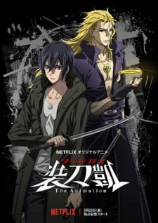 Sword Gai The Animation (Dub)