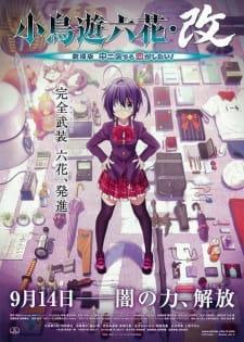 Takanashi Rikka Kai: Chuunibyou demo Koi ga Shitai! Movie Lite (Dub)