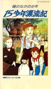 The Story of Fifteen Boys (Dub)
