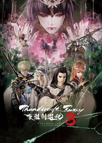 Thunderbolt Fantasy Sword Seekers 3 episode 3
