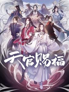 Tian Guan Ci Fu episode 2
