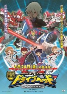 Tomica Hyper Rescue Drive Head: Kidou Kyuukyuu Keisatsu Movie