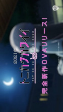 Tonikaku Kawaii OVA