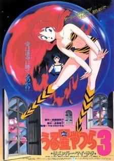 Urusei Yatsura Movie 3: Remember My Love (Dub)