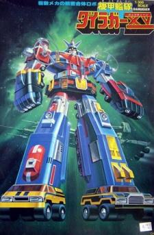 Voltron - Vehicle Force (Dub)