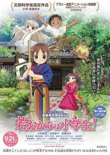 Wakaokami wa Shougakusei! Movie