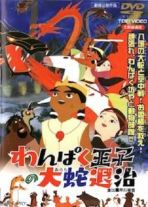 Wanpaku Ouji no Orochi Taiji (Dub)