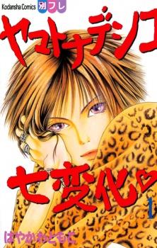 Yamato Nadeshiko Shichi Henge (Dub)
