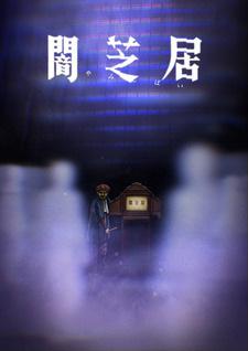 Yami Shibai 8 episode 3