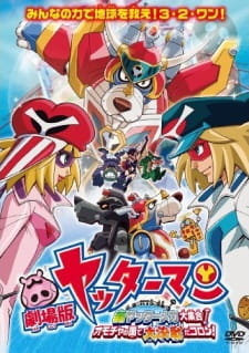 Yatterman the Movie: Shin Yattermecha Osu Gou! Omocha no Kuni de Dai Ketsudan da Koron
