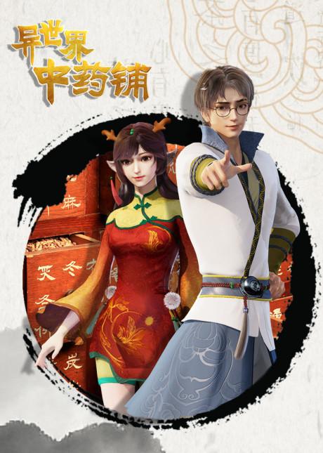 Yi Shijie Zhongyao Pu 2