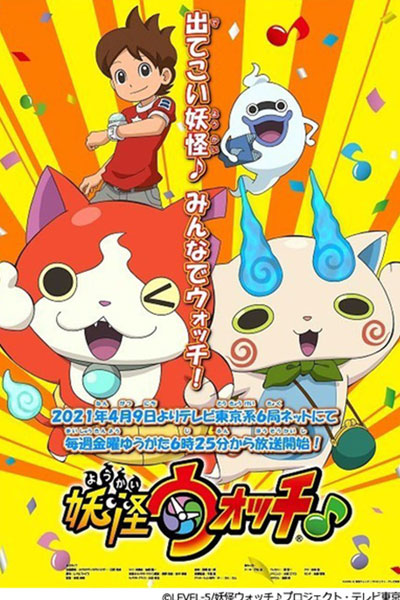 Youkai Watch♪ (2021)