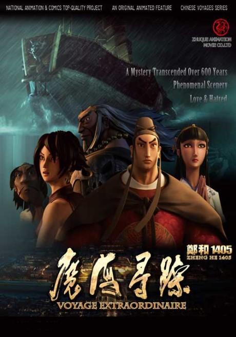 Zheng He 1405: Mo Hai Xun Zong