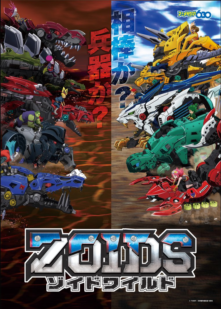 Zoids Wild Senki episode 2