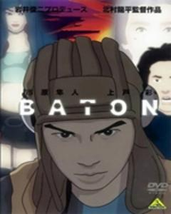 Baton (2009)