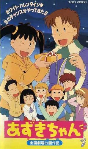 Azuki-chan (1995)