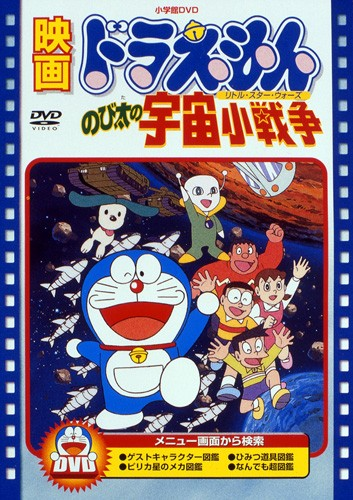Doraemon: Nobita no Little Star Wars