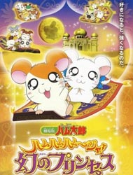 Hamtaro Movie 2: Ham Ham Ham! Maboroshi no Princess