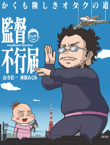 Kantoku Fuyukitodoki