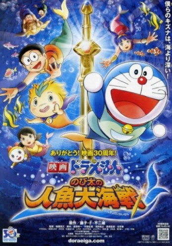 Nobita and the Great Mermaid Battle