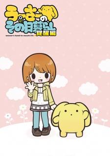 Wooser no Sono Higurashi 2 Kakusei-hen