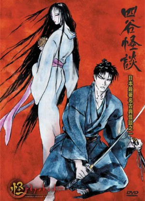 Ayakashi Japanese Classic Horror