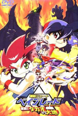 Beyblade The Movie