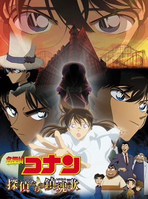 Detective Conan Movie 10 :The Private Eyes' Requiem