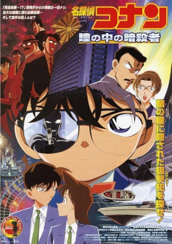 Detective Conan Movie 4 – Captured in Her Eyes