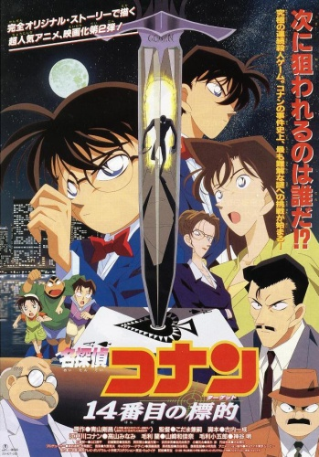 Detective Conan Movie 2 – The Fourteenth Target
