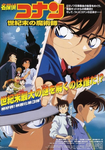 Detective Conan Movie 3 – The Last Magician of the Century